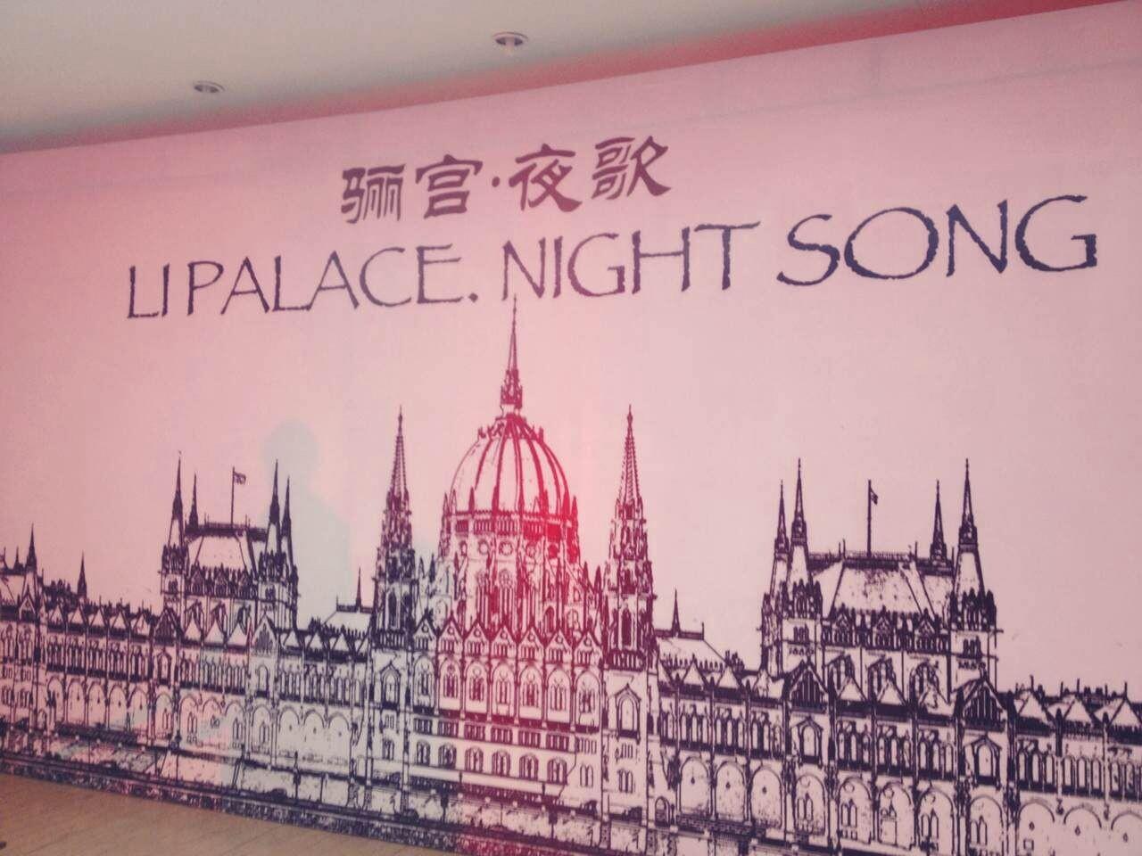 11月28日『骊宫夜宴』主题秀活动预告