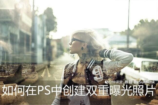 北京黑光带你5分钟体验双重曝光独特魅力