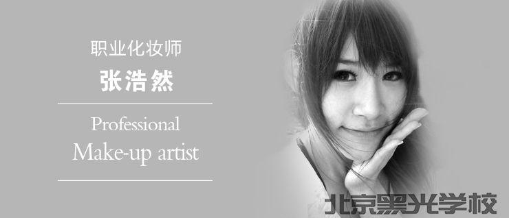 职业化妆师张浩然
