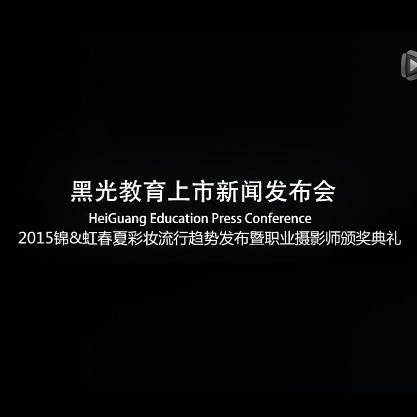 黑光教育上市及锦&虹流行趋势婚纱彩妆发布会视频完整版