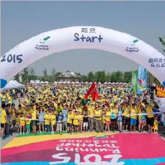 黑光教育鼎力助跑2015北京国际迷你马拉松赛