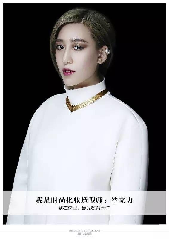 【黑光教育】化妆师高端交流群微信公开课—单眼皮矫正妆