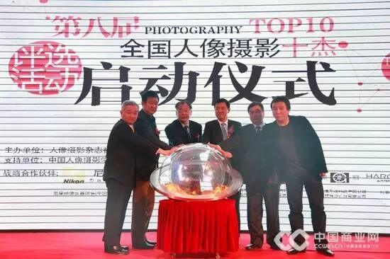 第八届全国人像摄影十杰颁奖典礼隆重举行