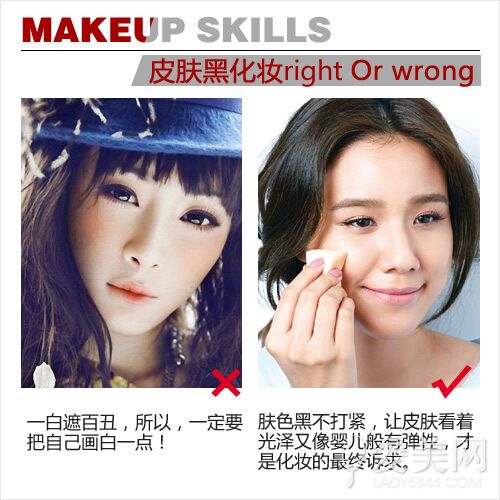 教你皮肤黑化妆也美美哒