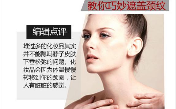 巧妙化妆法遮掩颈纹 不让颈部出卖你