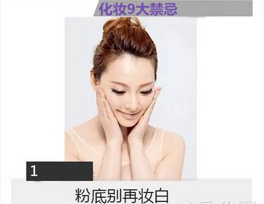 化妆的9个禁忌