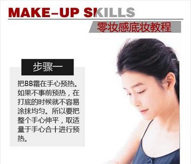 看不出化妆的好肤质 底妆教程全公开