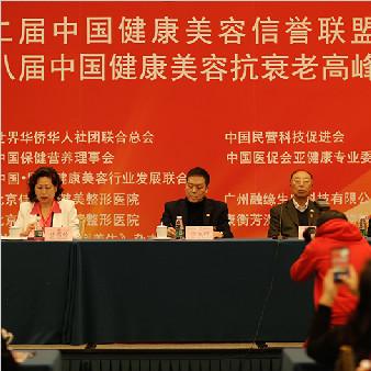 第十二届中国健康美容信誉联盟大会