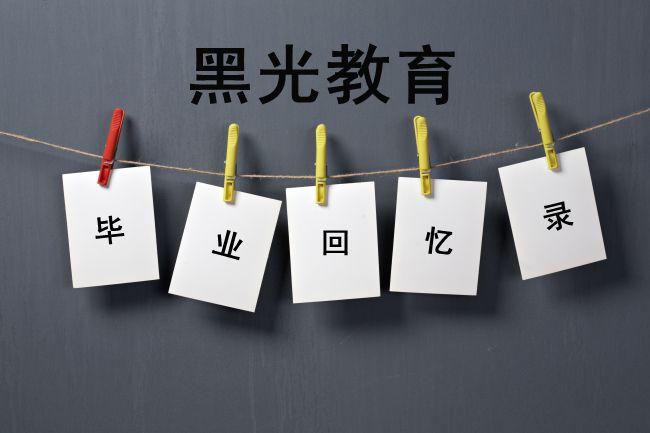 在北京有一所黑光教育,我在那里学习过,一别多年.....