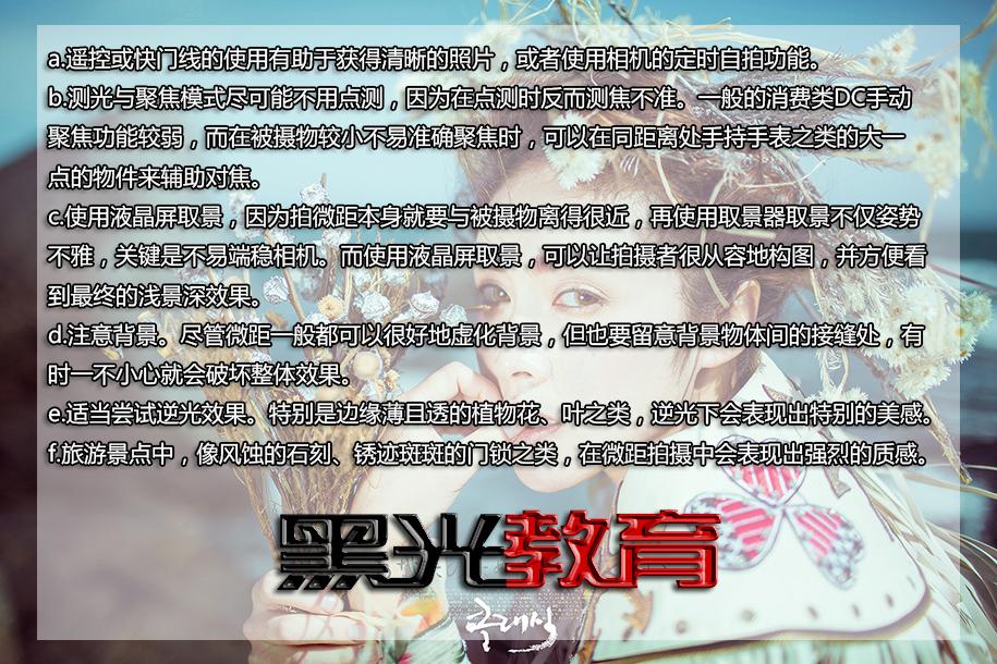 时尚微距婚纱摄影拍摄_摄影资讯_北京黑光摄影学校