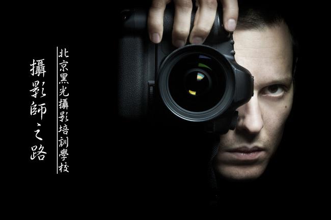 2016年想学摄影该如何选择摄影学校_摄影资讯_北京黑光摄影