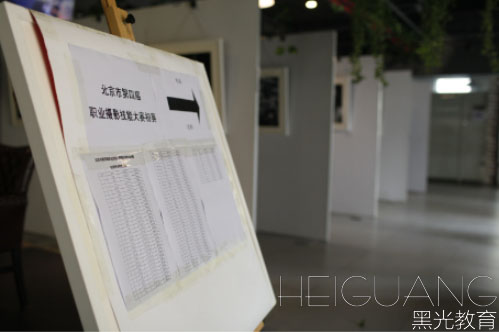 黑光教育承办第四届摄影技能大赛
