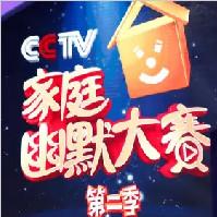 黑光教育学员受邀担任CCTV家庭幽默大赛拍摄工作