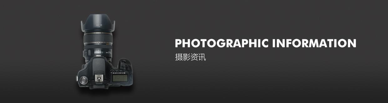 摄影资讯封面