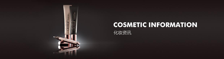 化妆资讯封面