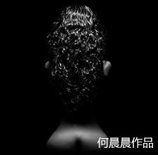 艺术人像组银奖获得者:16届商业摄影师专修2班——何晨晨_摄影学员作品
