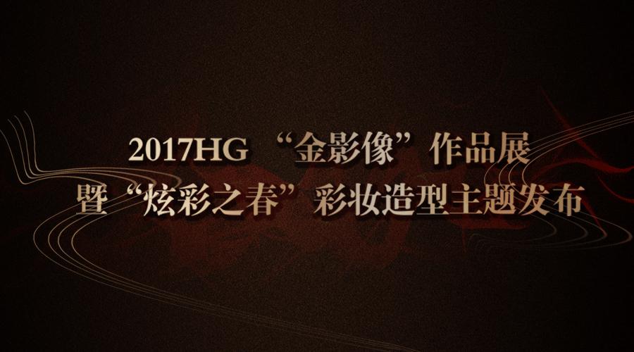 """等了一整个冬天,只为看到2017HG""""炫彩之春""""彩妆造型主题"""