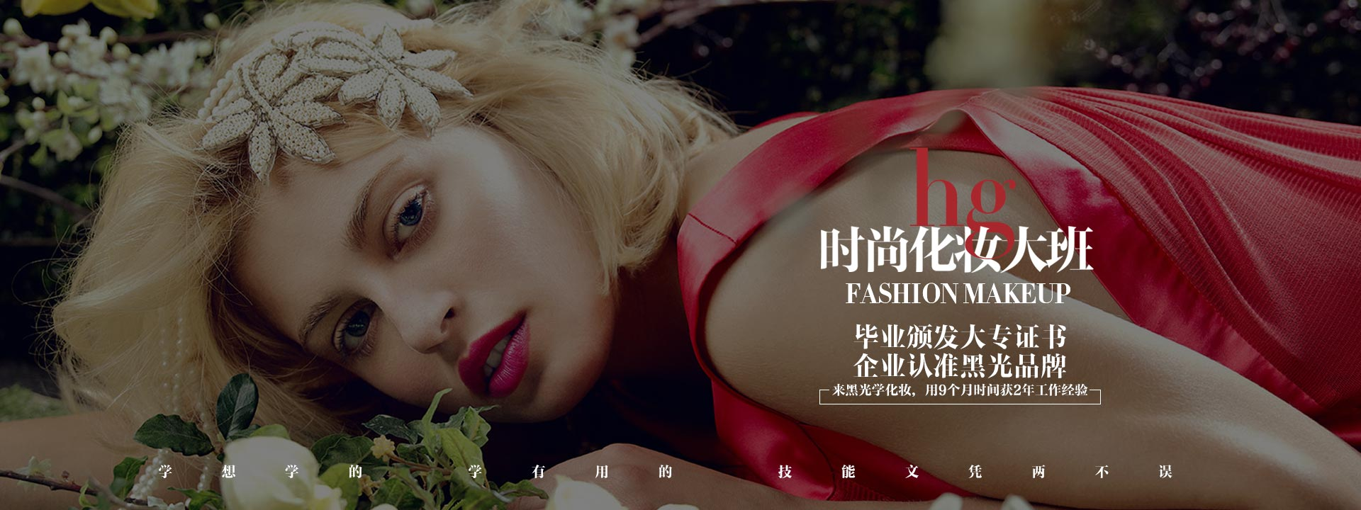时尚化妆大专班banner