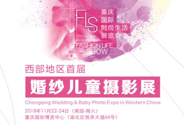 2018.11.22-24 FLS西部地区首届婚纱儿童摄影展