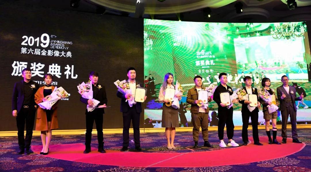第六届金影像大典颁奖典礼盛大举行