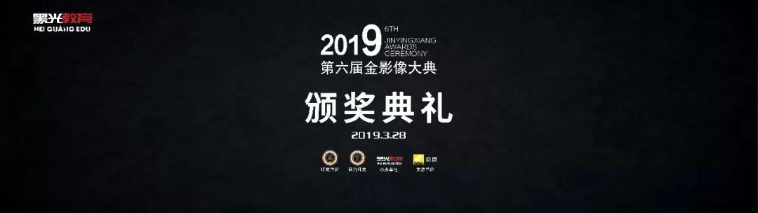 2019年第六届金影像大典颁奖典礼
