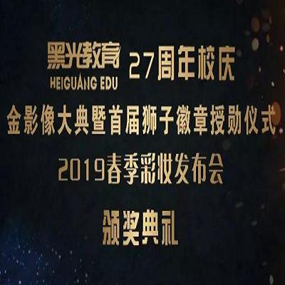 黑光教育27周年校慶發布會在京舉辦