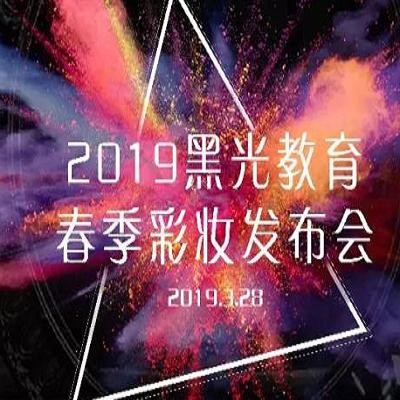 早春第一秀 黑光教育2019春季彩妝發布會