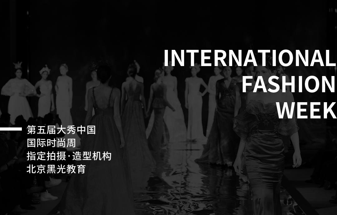 黑光教育助陣大秀中國國際時尚周,師生力獻八場時裝大SHOW