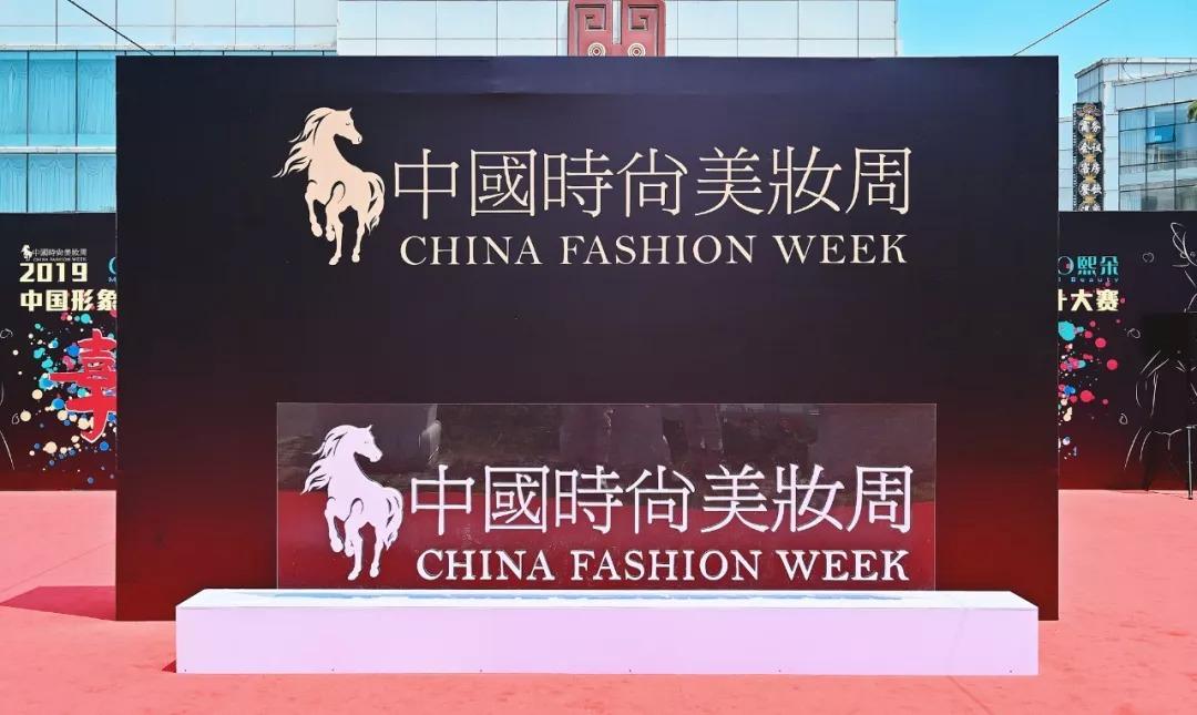 黑光教育在2019中國形象設計大賽中大放異彩